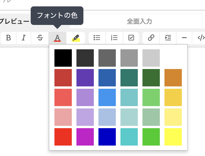 markdown text colorボタン