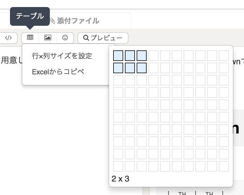 markdown tableボタン